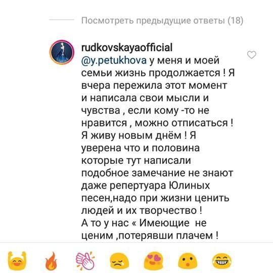 Скриншот https://www.instagram.com/rudkovskayaofficial/